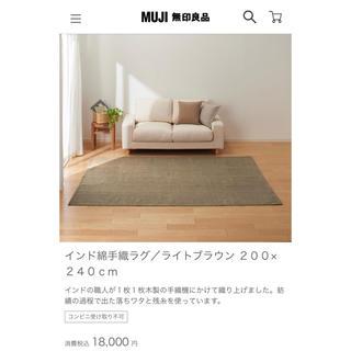 ムジルシリョウヒン(MUJI (無印良品))の無印良品 ラグ 200×240(ラグ)