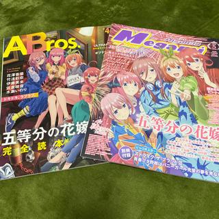 五等分の花嫁 雑誌 セット(アニメ)