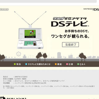 ニンテンドーDS - 【Nintendo DS】DSテレビ ワンセグ受信アダプタ
