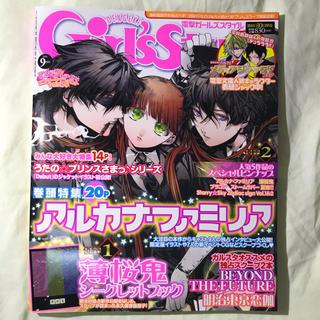 アスキーメディアワークス(アスキー・メディアワークス)の電撃Girl's Style 2011年9月号(ゲーム)