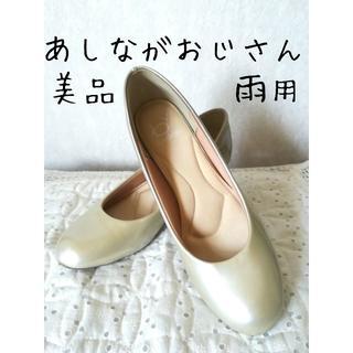 アシナガオジサン(あしながおじさん)の美品 byあしながおじさん レインシューズ パンプス(レインブーツ/長靴)