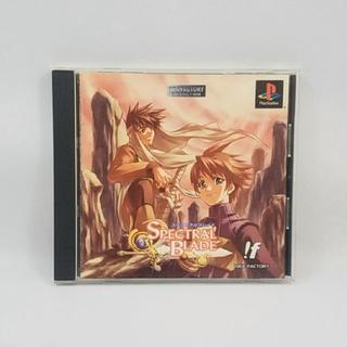 プレイステーション(PlayStation)のPS スペクトラルブレイド 中古 動作確認済み(家庭用ゲームソフト)
