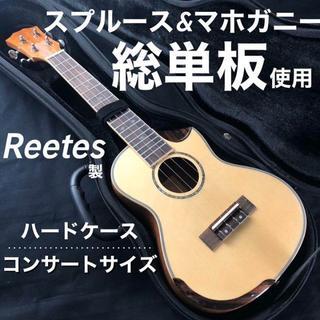 【Reetes製】総単板スプルース&マホガニー材のコンサートウクレレ【プロ調整】(その他)