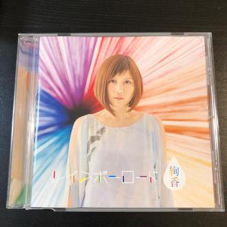 レインボーロード(ポップス/ロック(邦楽))