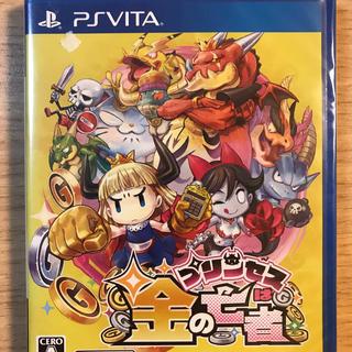 プレイステーションヴィータ(PlayStation Vita)のプリンセスは金の亡者 Vita(携帯用ゲームソフト)