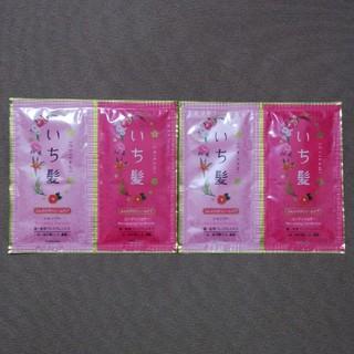 イチカミ(いち髪)のいち髪 シャンプー&コンディショナー サンプルセット 2組セット(シャンプー/コンディショナーセット)