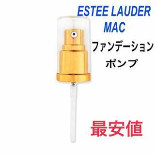 ポンプ エスティローダー MAC(ファンデーション)