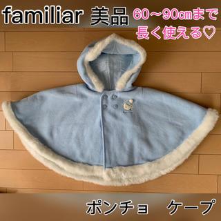 familiar - 美品 familiar ポンチョ ケープ 60〜90㎝