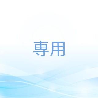 ★ユミ★様専用(ファンデーション)