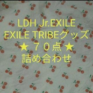 LDH EXILE TRIBEJr.EXILEグッズ70点セット詰め合わせ