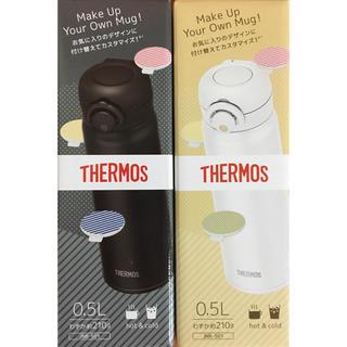 サーモス(THERMOS)のサーモス真空断熱ケータイマグ0.5L(マットブラック)(マットホワイト)(水筒)