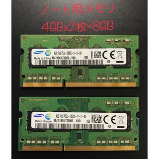 SAMSUNG - ノート用メモリDDR3 4GB×2枚=8GB PC3L-12800S