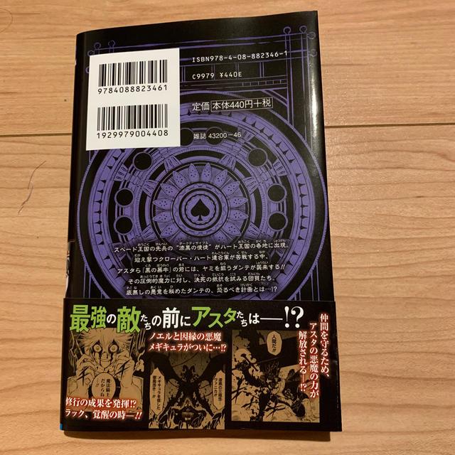 集英社(シュウエイシャ)のブラック・クローバー 25巻 エンタメ/ホビーの漫画(少年漫画)の商品写真