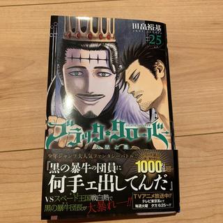 集英社 - ブラック・クローバー 25巻