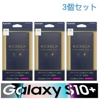 ELECOM - 【3個セット/新品未開封】Galaxy S10+ スマホケース エレコム
