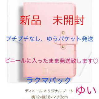 Dior - ディオールノベルティノートディオールノート手帳型ノート非売品限定品新品オファー