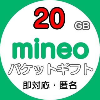 【即対応】mineo パケットギフト 約20GB(19998MB)【匿名】