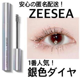 新品未使用! ZEESEA ダイヤモンドシリーズ カラーマスカラ 銀色ダイヤ