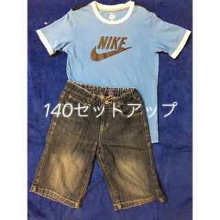 NIKE - 140 ナイキTシャツ & 140 ハーフパンツ +青メッシュ