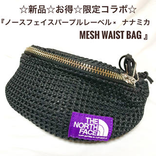 THE NORTH FACE - 新品 ☆ノースフェイス パープルレーベル Mesh Waist Bag ナナミカ