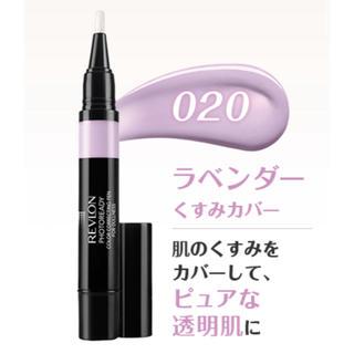 レブロン(REVLON)の【新品】レブロン フォトレディ カラー コレクティング ペン 020 くすみ(コンシーラー)