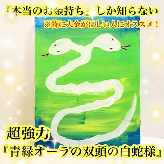 『本当の金持ちしか知らない』超強力『青緑オーラの双頭の白蛇様』シリーズ 第29弾