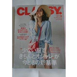 CLASSY. (クラッシィ) 2020年 08月号
