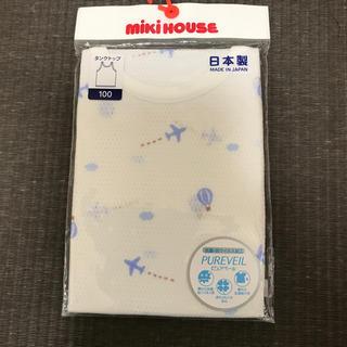 ミキハウス(mikihouse)の【mikehouse】男の子 タンクトップ下着 100(下着)