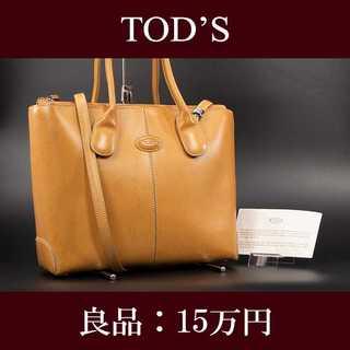 TOD'S - 【全額返金保証・送料無料・良品】トッズ・2WAYショルダーバッグ(E155)