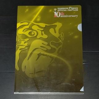 ハンシンタイガース(阪神タイガース)の阪神タイガース クリアファイル(応援グッズ)