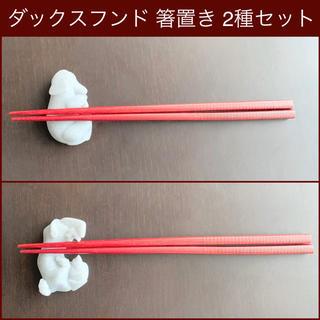 ダックスフンド 横寝 へそ天 箸置き 2種セット(カトラリー/箸)