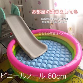 【送料込】【60cm】プール ビニールプール 小さい 赤ちゃん【新品】