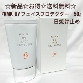 RMK - 新品☆ 送料無料 ☆ RMK UV フェイスプロテクター 50 日焼け止め