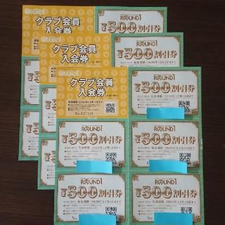 ラウンドワン 株主優待 7,500円(ボウリング場)