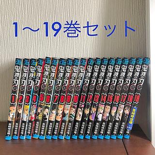 集英社 - 鬼滅の刃 19巻セット