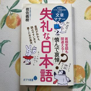 失礼な日本語