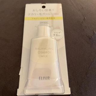 ELIXIR - 資生堂 エリクシール ルフレ バランシング おしろいミルク(35g)