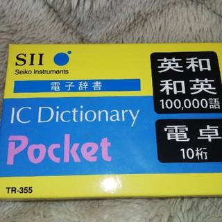 セイコー(SEIKO)の セイコー製の電子辞書&電卓(その他)