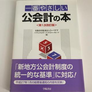 一番やさしい公会計の本 第1次改訂版(ビジネス/経済)