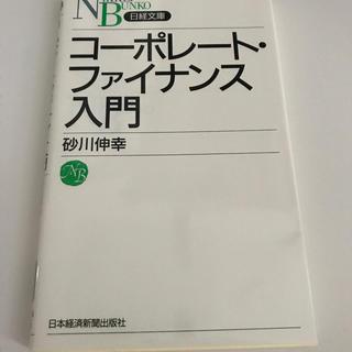 コ-ポレ-ト・ファイナンス入門(ビジネス/経済)