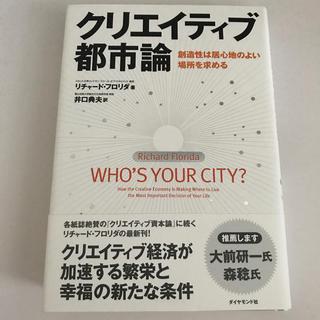 クリエイティブ都市論 創造性は居心地のよい場所を求める(ビジネス/経済)