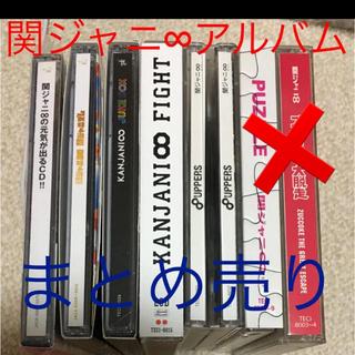 カンジャニエイト(関ジャニ∞)の関ジャニ∞ アルバム 通常盤まとめ売り(ポップス/ロック(邦楽))