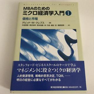 MBAのためのミクロ経済学入門 1(ビジネス/経済)