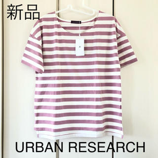 URBAN RESEARCH - 新品☆アーバンリサーチ ボーダーカットソー