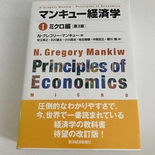 マンキュ-経済学 1(ミクロ編) 第3版(ビジネス/経済)