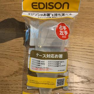 エジソンの箸 専用ケース(カトラリー/箸)