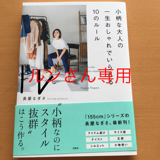 宝島社 - 小柄な大人の一生おしゃれでいられる10のルール