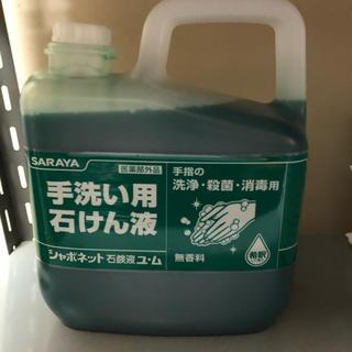 サラヤ(SARAYA)のSARAYA シャボネット 5kg 業務用サイズ(ボディソープ/石鹸)