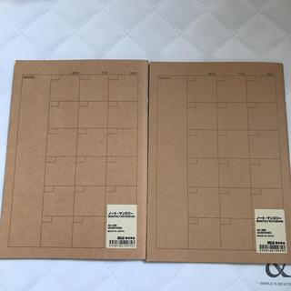 ムジルシリョウヒン(MUJI (無印良品))の無印良品 ノート スケジュール マンスリー  2冊(カレンダー/スケジュール)