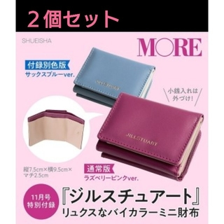 JILLSTUART - 【未使用】ジルスチュアート MORE付録 ミニ財布 2個セット